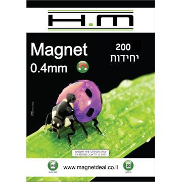 דפי מגנט A4 -המחיר בקניית  200 י'ח
