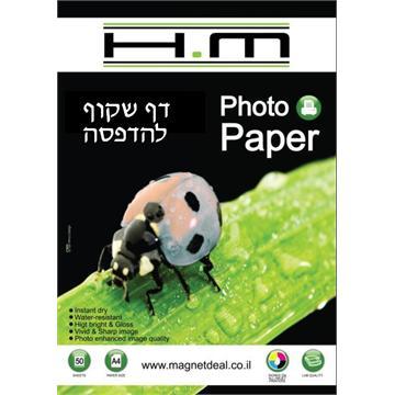 נייר תמונות שקוף A4
