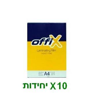 מארז למינציה A4  אופיקס OFFIX מארז 10 יח'