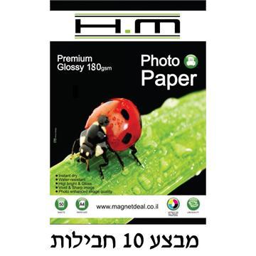 מארז 10 חבילות נייר פוטו גלוסי 180 גרם