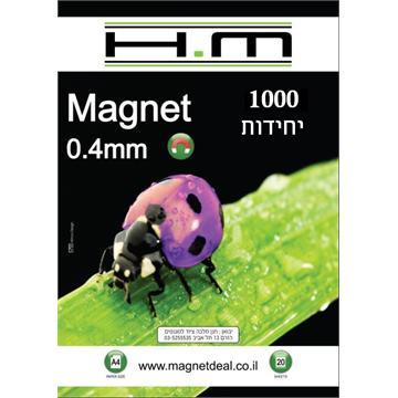 דף מגנט A4 עם דבק -  המחיר בקניית מארז 1000 יח' בחבילה