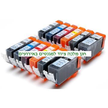 ראשי דיו קנון תואם 4850-4950 מבצע בקניית 10 סטים המחיר 7.5