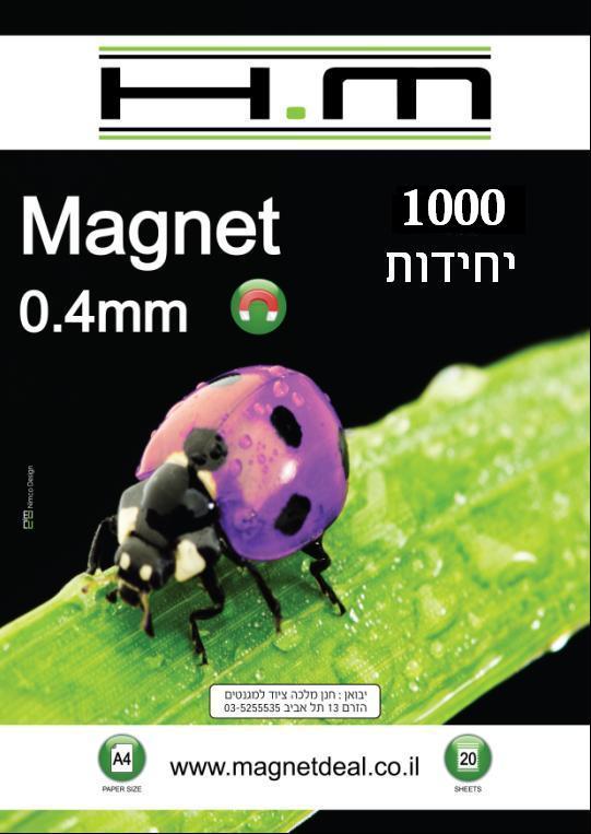 דף מגנט A4 עם דבק -  המחיר בקניית מארז 1000 יח
